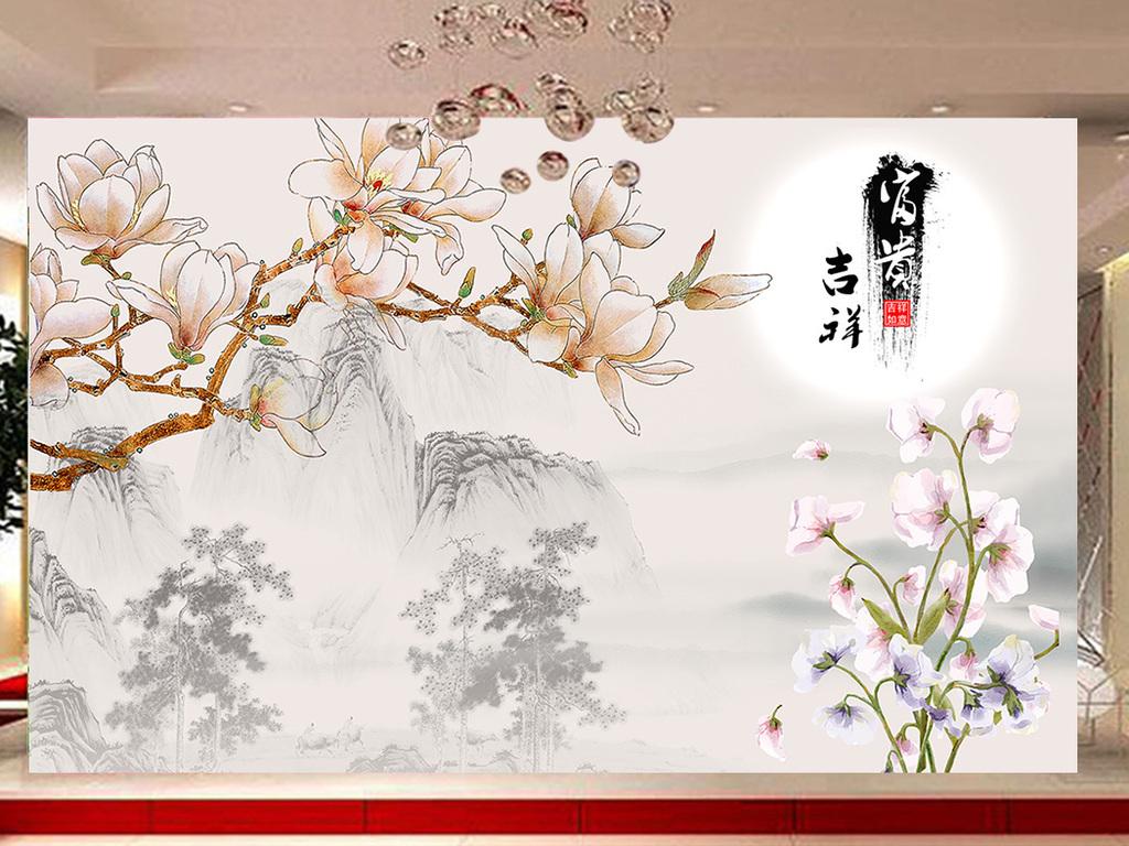 富贵吉祥水墨山水画手绘玉兰花中式背景墙