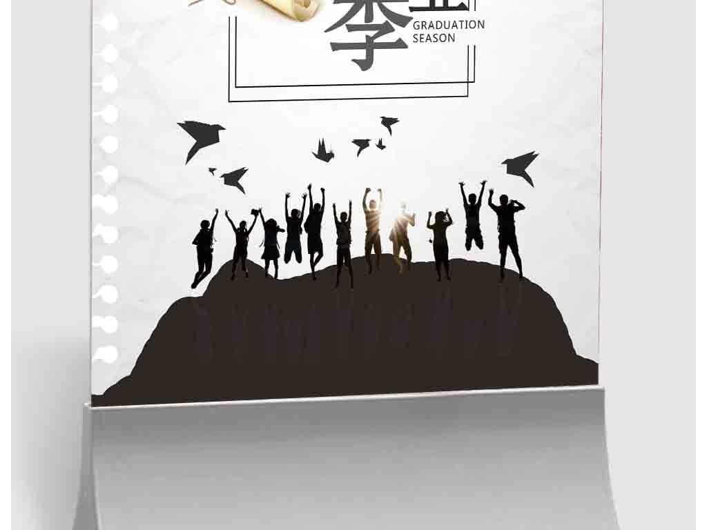 平面|广告设计 海报设计 pop海报 > 致青春,毕业季致青春勿忘我毕业季