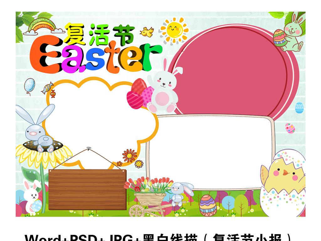 英语小报psd复活节Easter手抄报图片素材 word doc模板下载 23.74MB