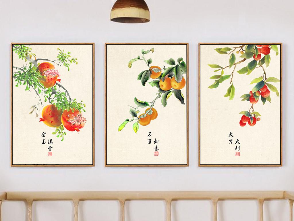 无框画 植物花卉无框画 > 水彩手绘石榴柿子荔枝简约新中式民俗古风