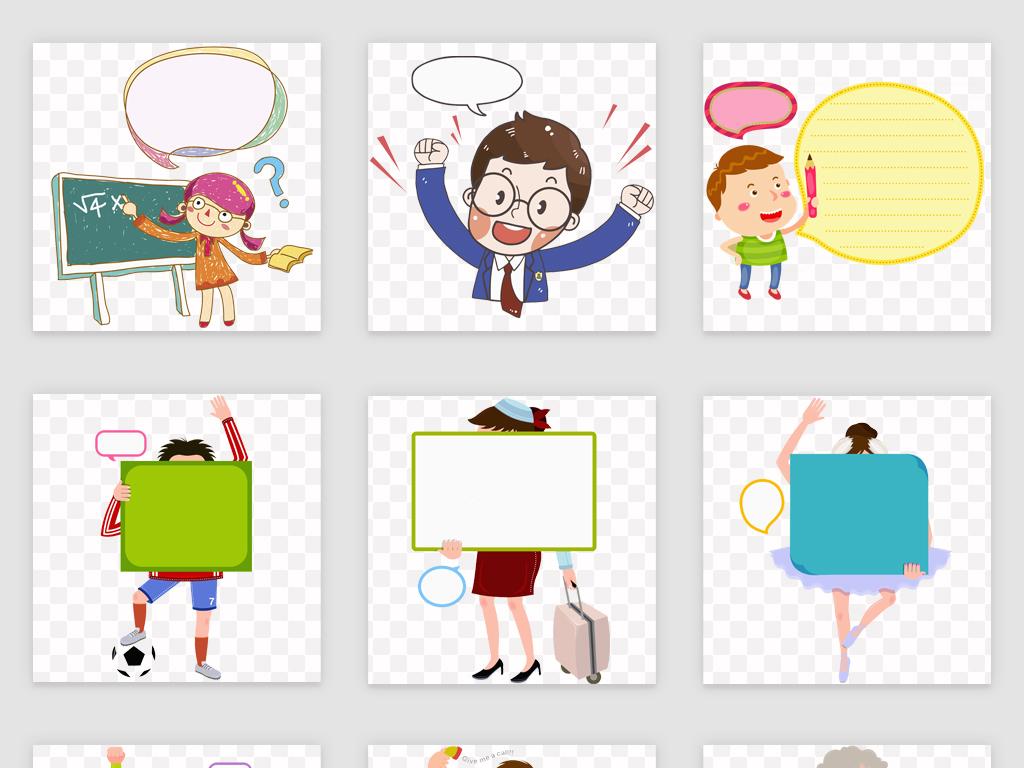 免抠元素 花纹边框 卡通手绘边框 > 50款人物对话框边框留言板png免抠