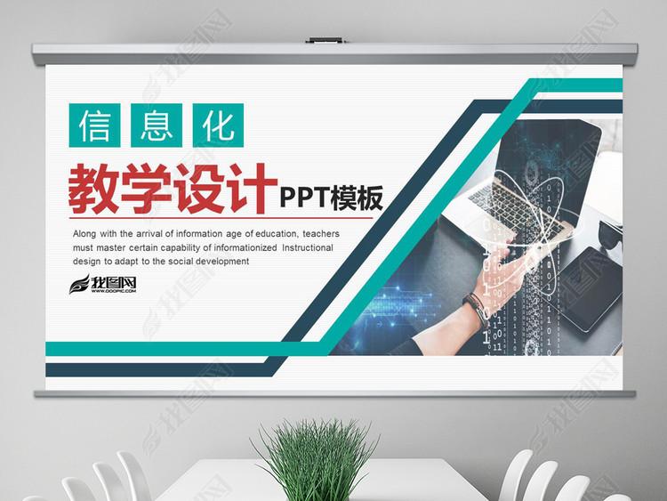 2018专业大气信息化教学设计PPT模板
