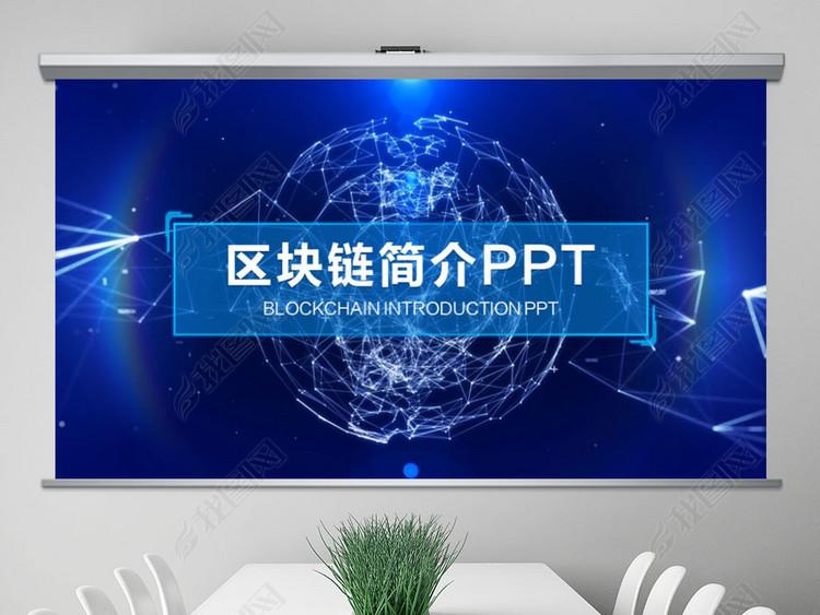 蓝色科技内容完整比特币区块链简介PPT