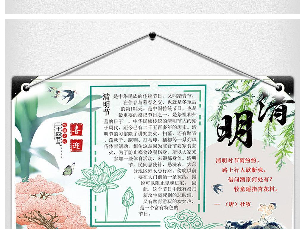 2018中国风清明节小报手抄报