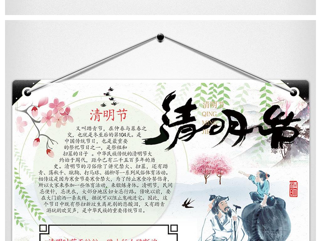水墨中国风清明节手抄报小报psd模板