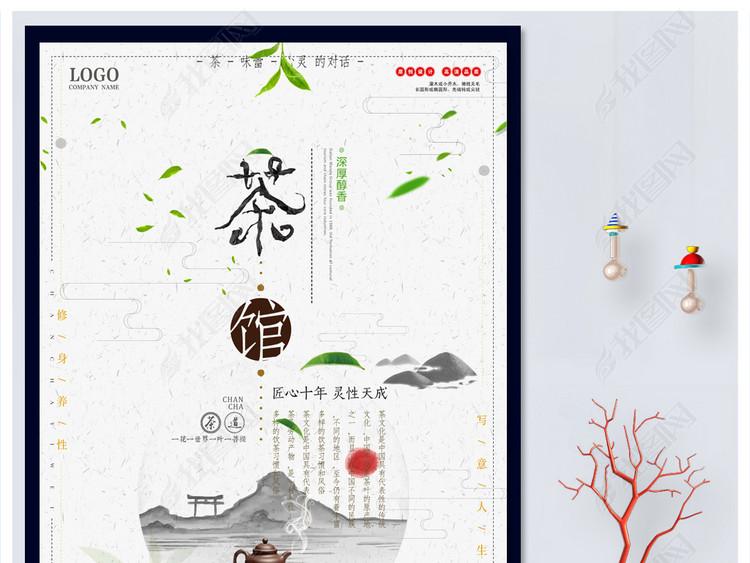 新茶上市茶叶茶楼茶馆宣传广告海报展架