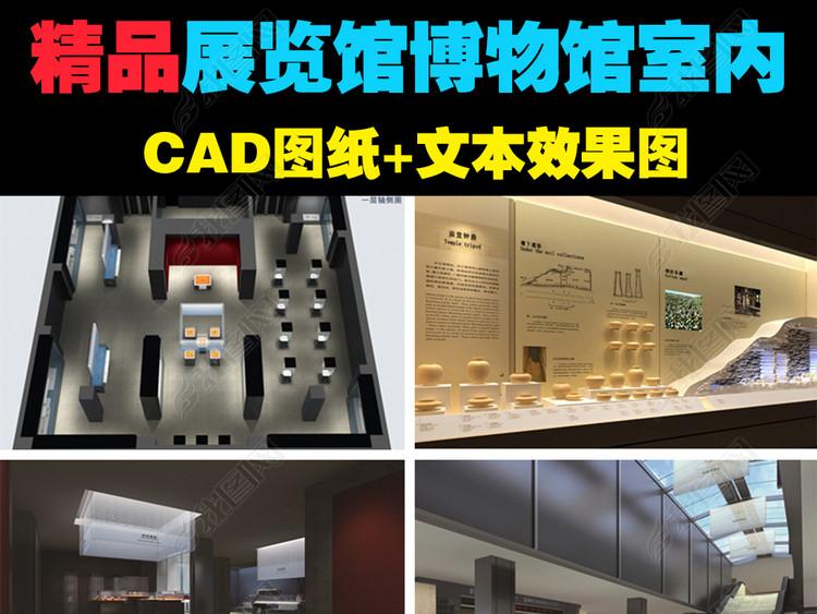 展览馆博物馆室内CAD图纸+文本效果图