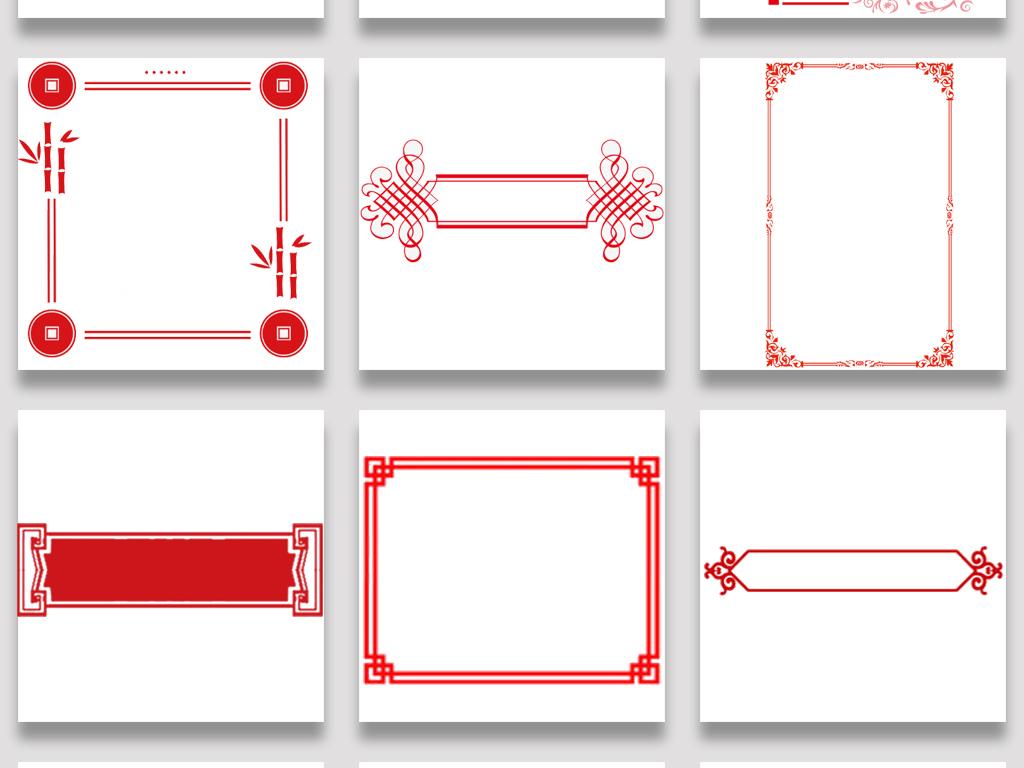 中国风红色边框对话框底纹复古元素