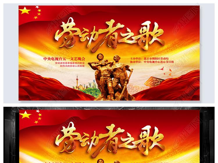 大气红色劳动者之歌劳动节海报展板舞背景