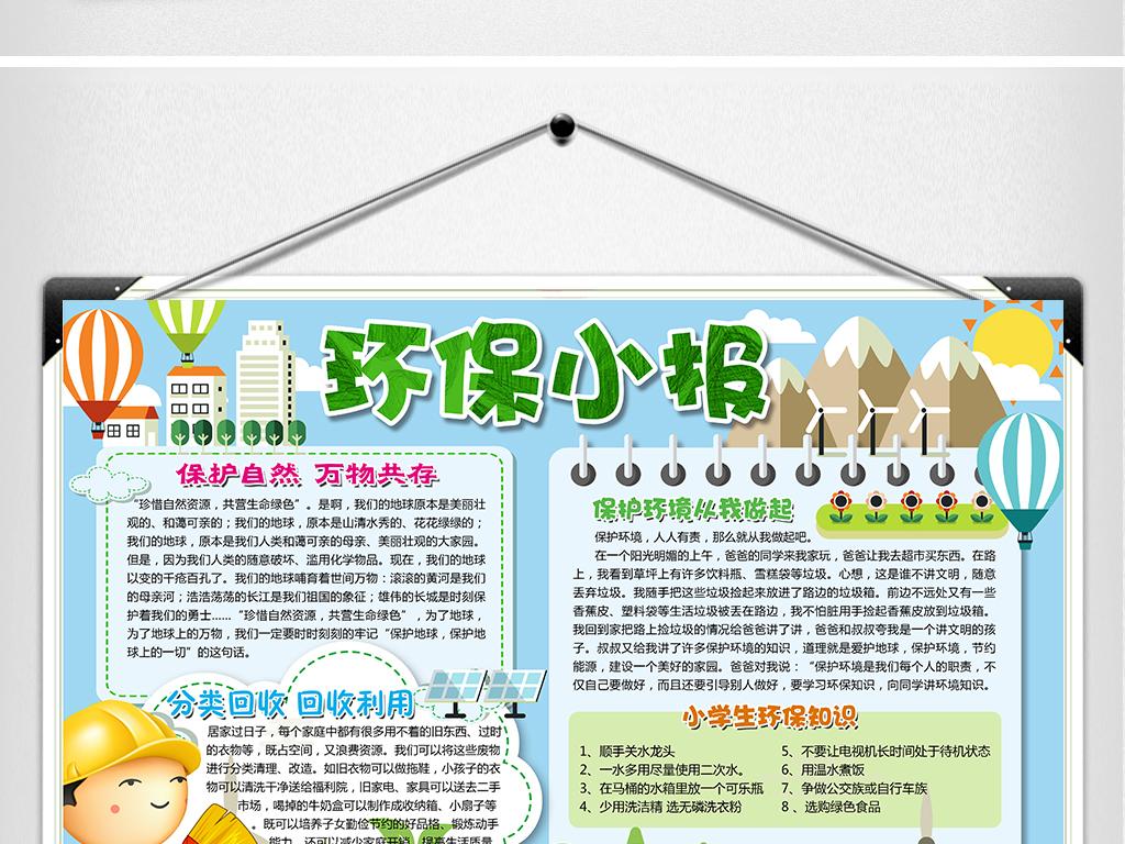 环保小报垃圾分类科技读书数学手抄小报边框图片素材 psd模板下载