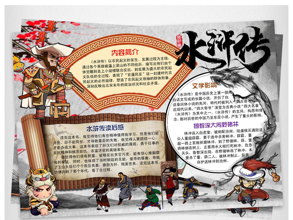 手抄报|小报 读书手抄报 传统国学手抄报 > 水浒传小报四大名著阅读
