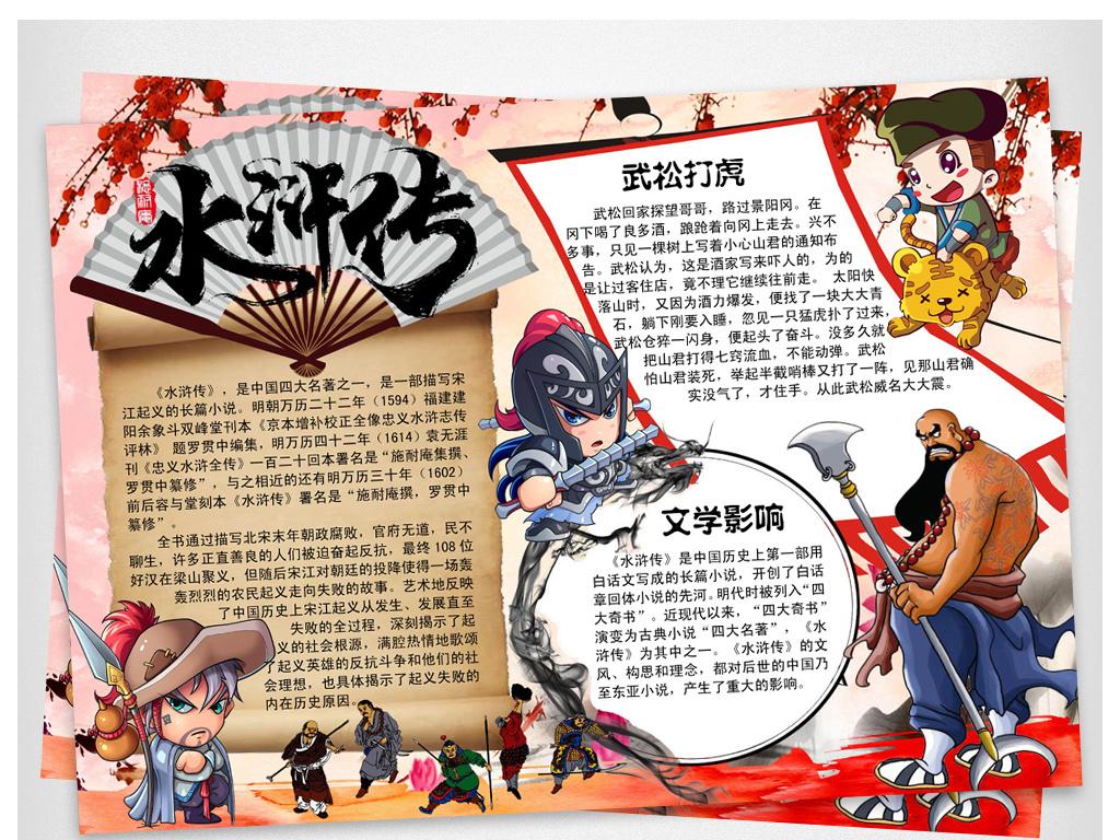 手抄报|小报 读书手抄报 传统国学手抄报 > 水浒传小报古典名著阅读书