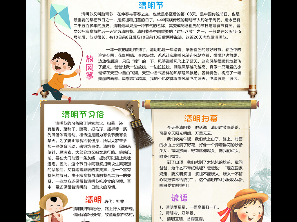 清明节小报踏青扫墓手抄报传统节日电子小报