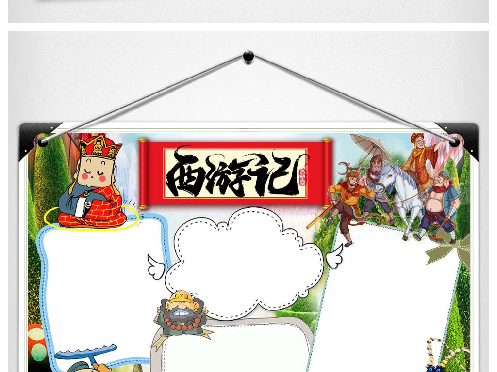 西游记小报古典名著读后感手抄报小报模板