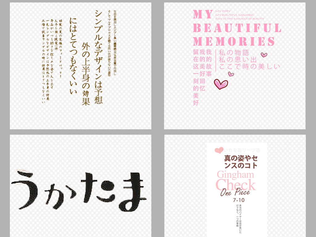 日系文案排版海报png背景素材图片