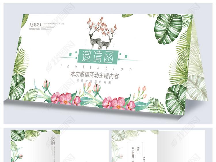 北欧风格水彩花卉邀请函模板设计
