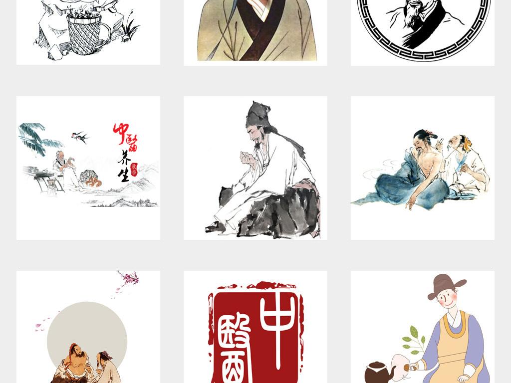设计元素 人物形象 动漫人物 > 50款手绘古代名医中医人物图片png素材