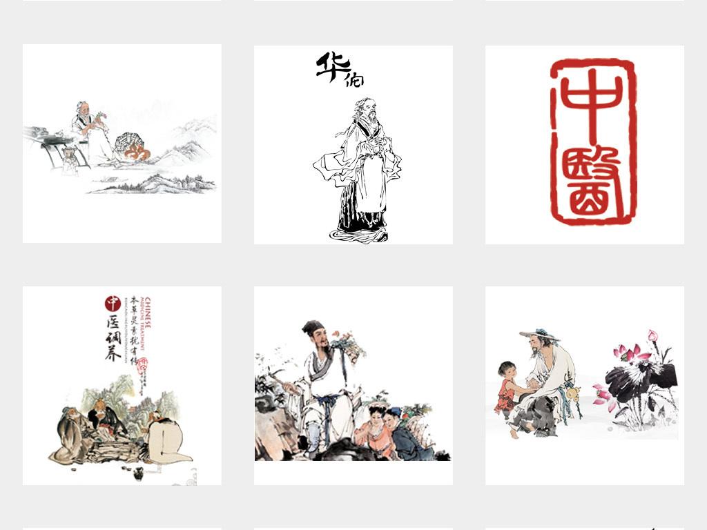 50款手绘古代名医中医人物图片png素材