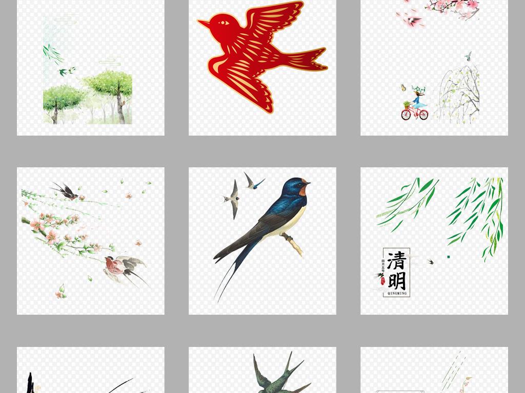 设计元素 其他 中国风素材 > 50款手绘水墨燕子png免扣透明素材  素材