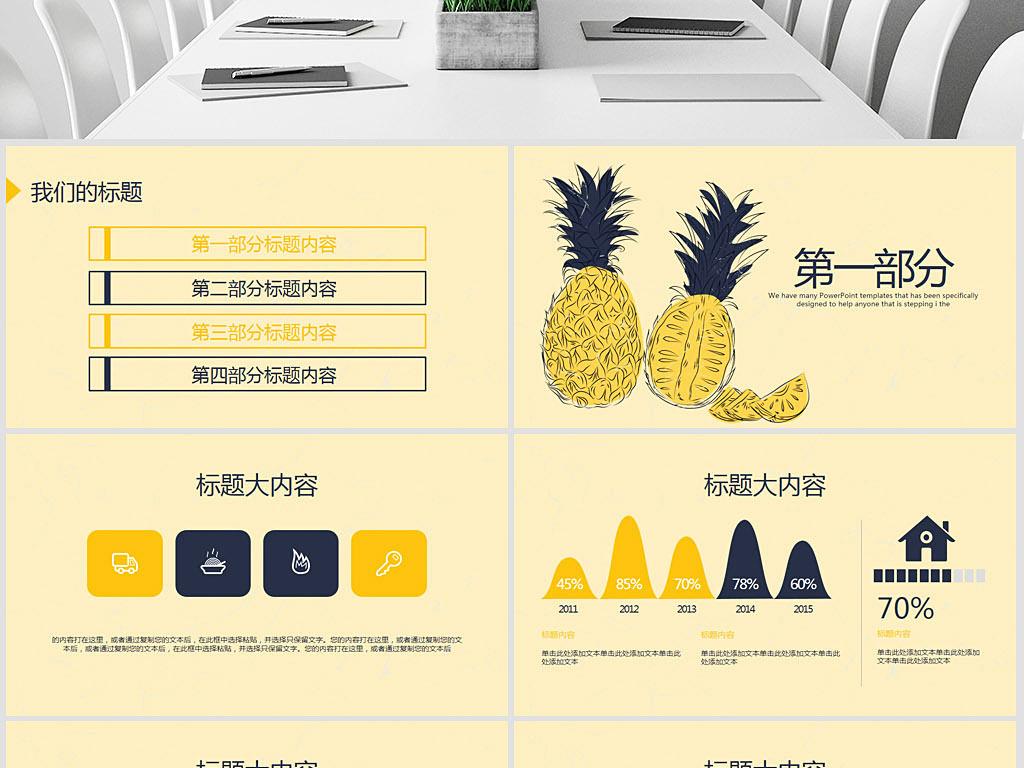 创意手绘水果菠萝ppt模板封面含psd