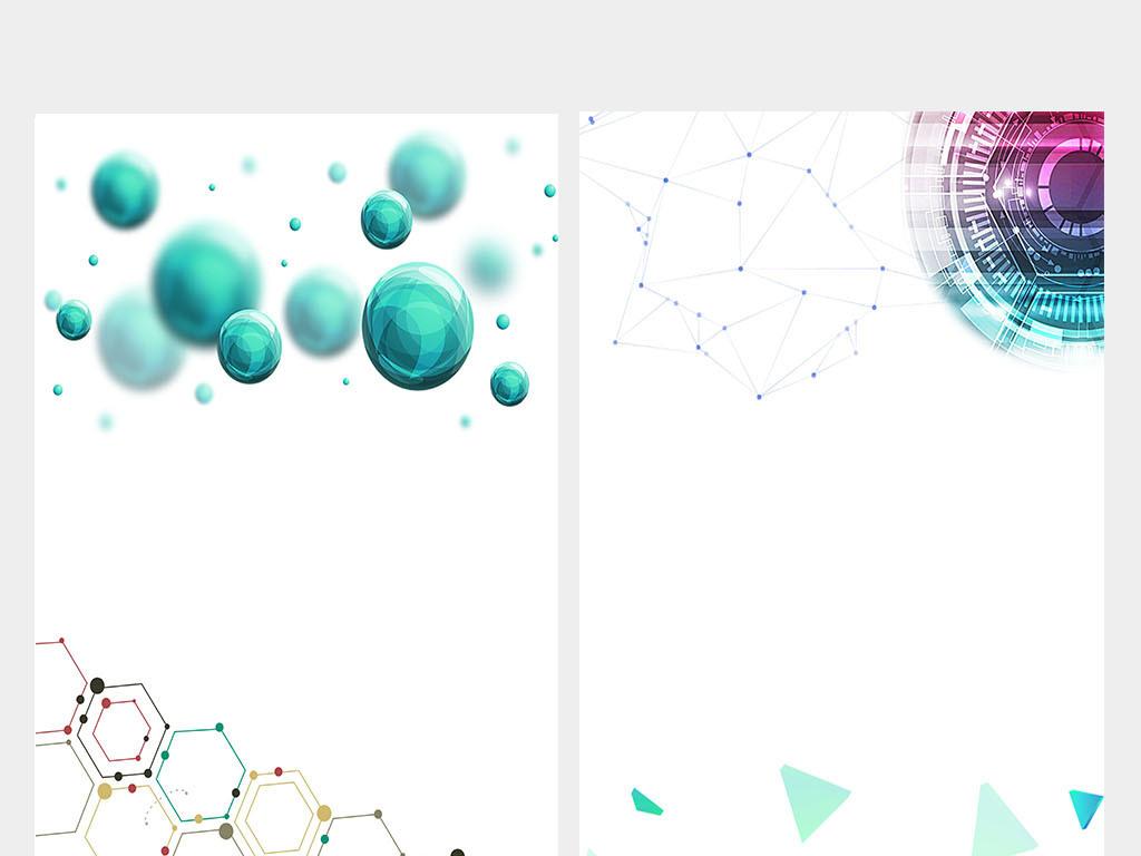 科技封面动感纹理底纹psd背景图片