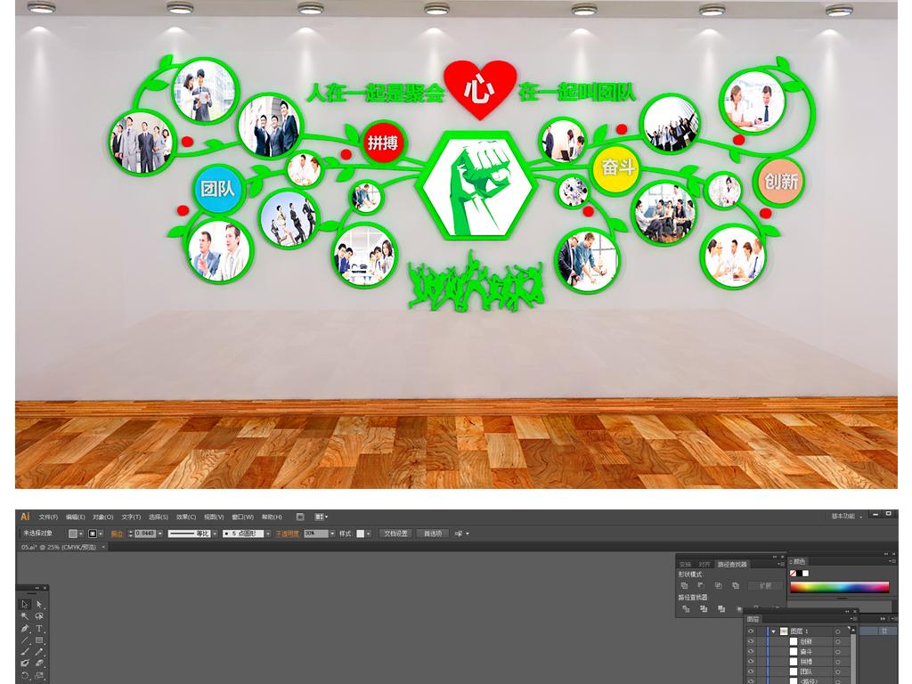 创意企业员工风采照片墙学校照片树展板设计图片_高清