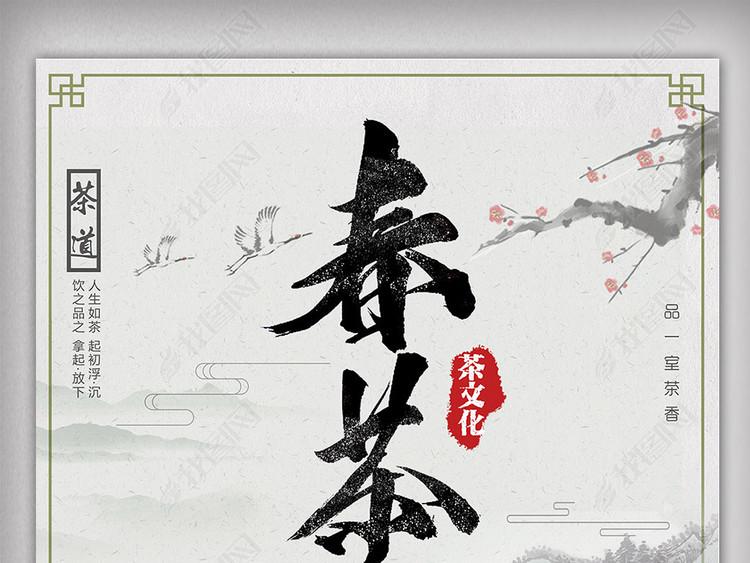 春季清新新茶上市茶叶海报设计模版