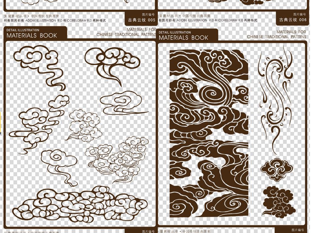中国风素材新中式祥云花边祥云纹中式花纹