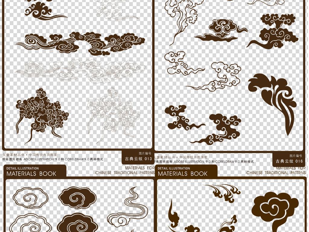 中国风素材新中式祥云花边祥云纹中式花纹底纹边框图片
