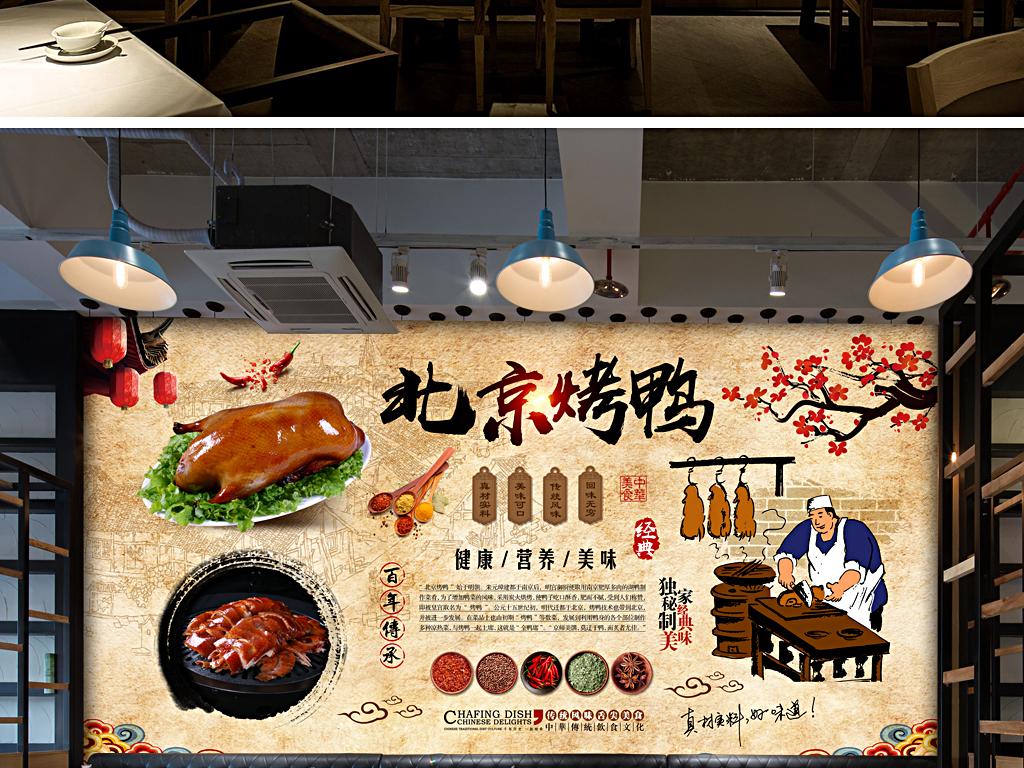 中式复古手绘北京烤鸭饭店背景墙