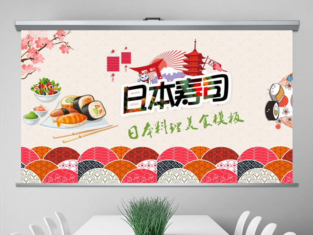 日式美食餐饮酒店日本料理美食PPT餐厅泰康模板大庆图片