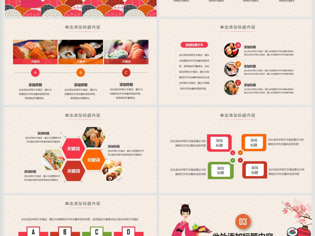 日式美食餐饮酒店日本料理美食PPT餐厅漯河模板微博图片