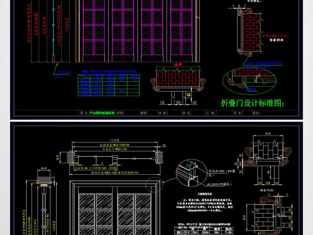 整木定制折叠门推拉门cad设计详图平面图下载(图片2.