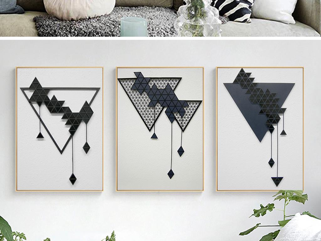 现代简约3d几何抽象三角形黑白图案装饰画图片