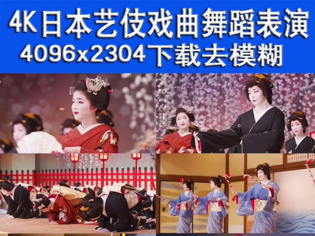 4K日本艺伎舞蹈表演模板素材 高清MP4格式下载 视频320.20MB 人文