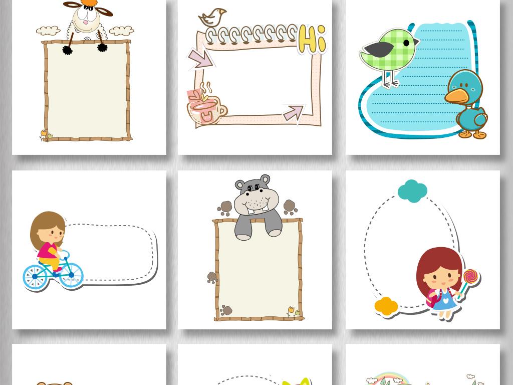卡通可爱儿童文本对话框会话边框素材