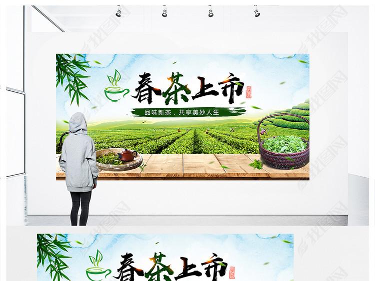 中国风春茶上市海报设计psd模板