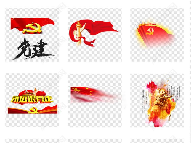 党建两会中国国旗天安门人民大会堂背景素材
