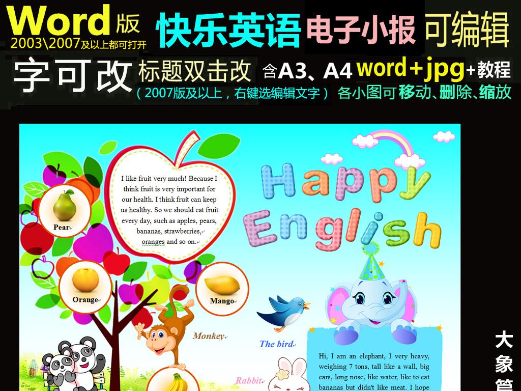 word模板手抄报happy动物英语小报