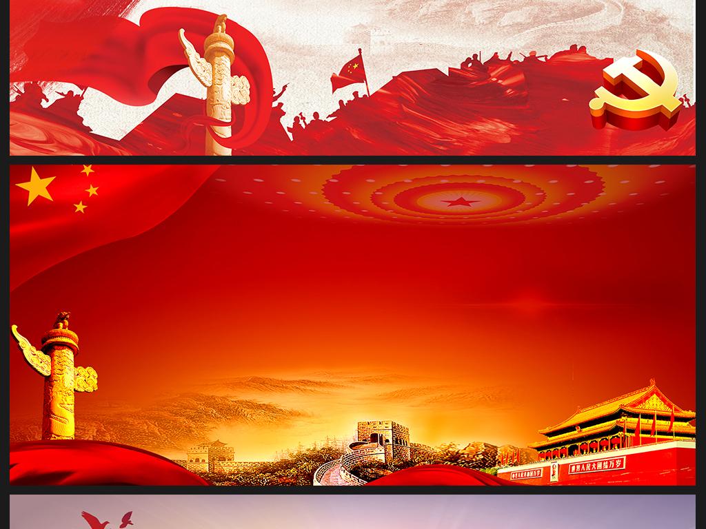 中国国旗天安门人民大会堂建党节背景素材