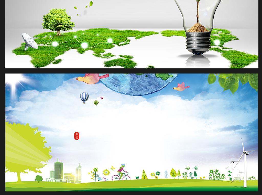 环保绿色世界地球日爱护环境海报背景素材
