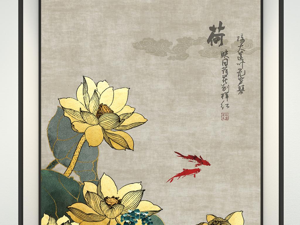 新中式禅意金色荷花红鲤鱼玄关壁布壁画图片