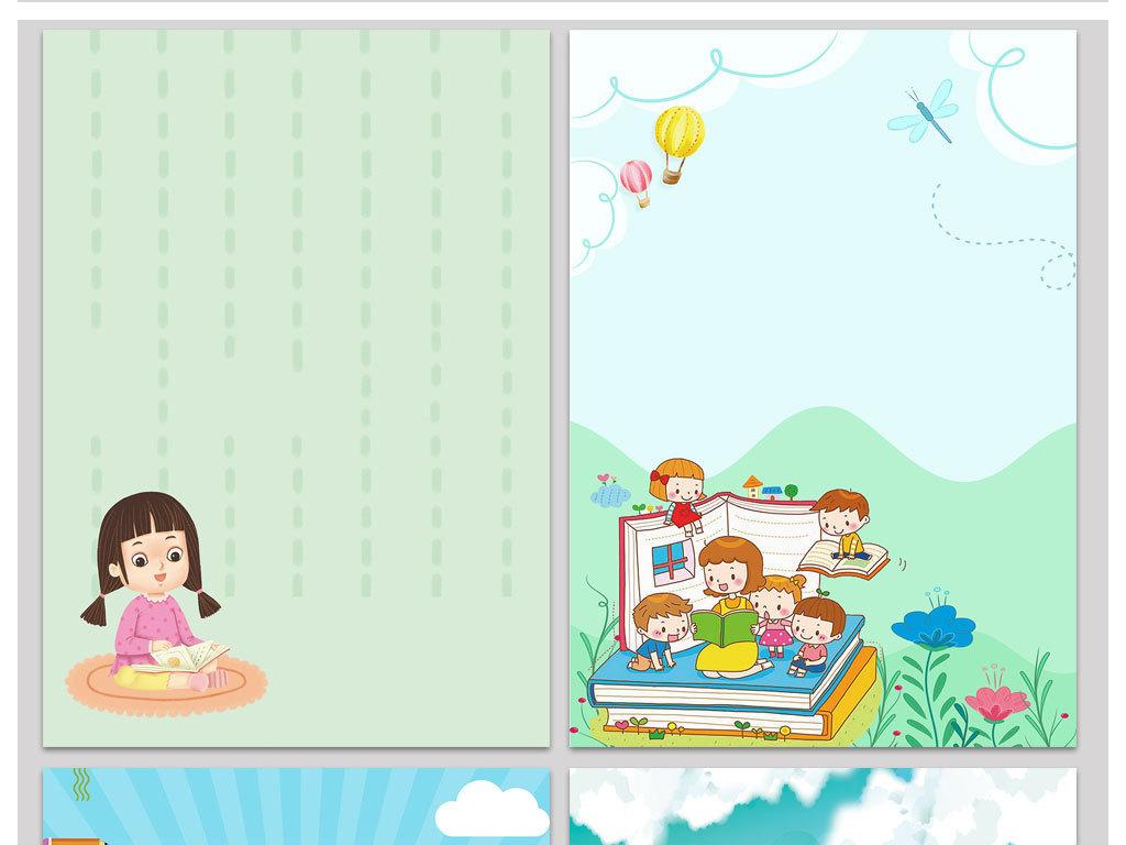 边框图片内容看书亲子阅读背景读书阅读世界信纸邀请函模板模板作文集