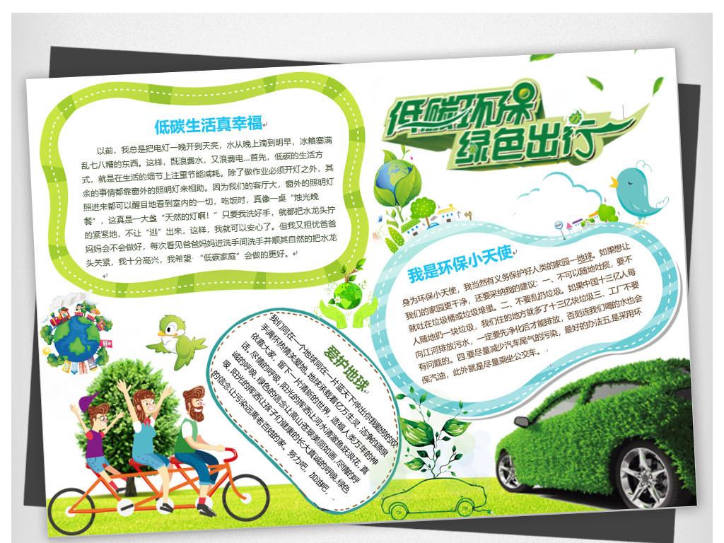 低碳环保绿色出行小报手抄报word模板图片