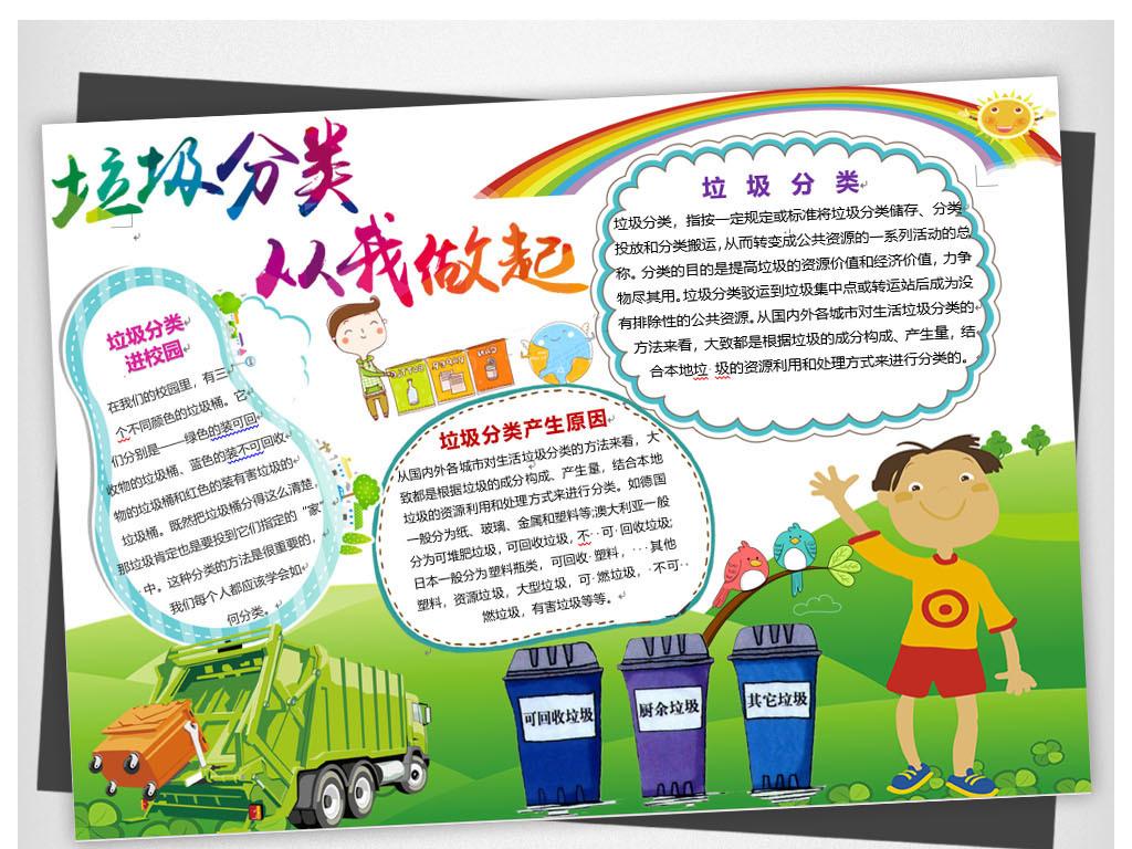 手抄报|小报 环保手抄报 保护环境手抄报 > 环保可爱卡通垃圾分类手图片
