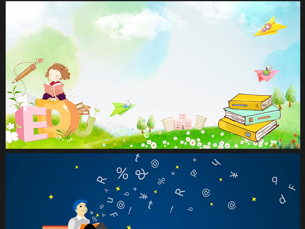 世界读书日儿童图书日卡通背景图片设计素材_高清模板