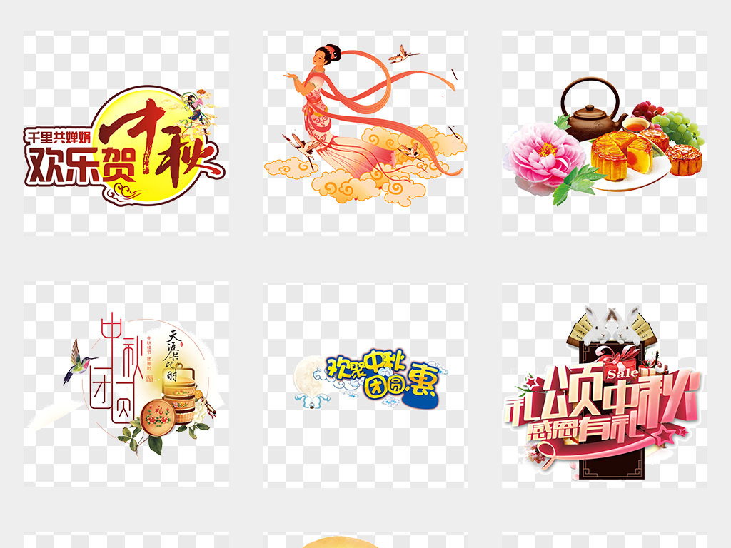 中秋节国庆节海报艺术字体png免扣素材