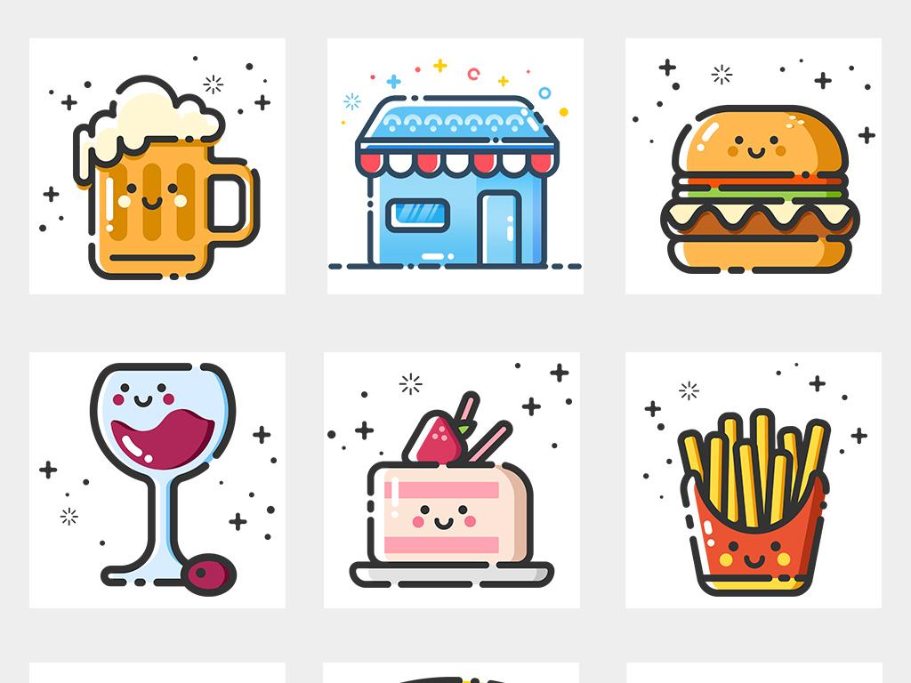卡通手绘矢量mbe扁平化饮食食物图标素材