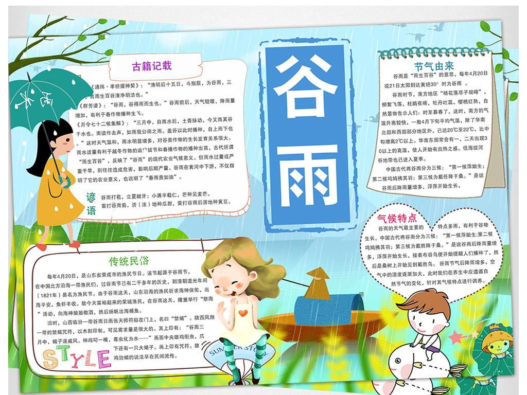 谷雨小报二十四节气传统节日习俗手抄小报图片素材 word doc模板下载