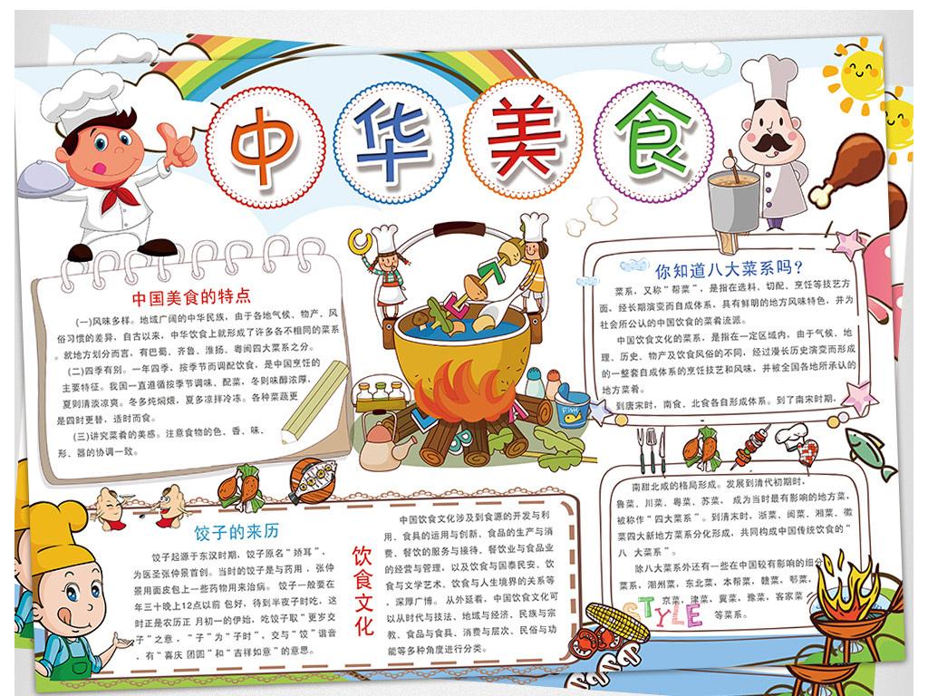 中华美食小报手抄报厨艺饮食文化电子小报